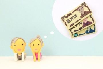 老後に必要なお金と年金について